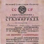Александра Давыдовна награждена медалью «За оборону Сталинграда».