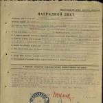 Черников Василий Никитович   - В возрасте 24-х лет ушёл на фронт в июне 1941 года.  Воевал на Южном, Закавказском, Северо-Кавказском и на I Украинском  фронтах в звании командира взвода 3-й миномётной роты 1279 стрелкового полка 389-й стрелковой дивизии.