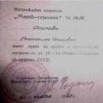 Осипова (Макарова) Екатерина Иосифовна   - 21 ноября 1945 года, Указом Президиума Верховного Совета СССР от 5 мая 1945 года, присвоено почетное звание «Мать - героиня».