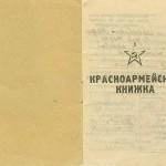 Семейные реликвии Щербинина Мефодия Федоровича