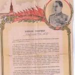 «Благодарность от маршала Г. Жукова от 16 июня 1945 года»
