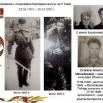 Осипов Александр Михайлович   Артиллерист - разведчик, Победу встретил в Литве 07.05.1945 года.