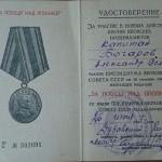 Бочаров Александр Семёнович  Еще до войны он закончил курсы «Выстрел» в городе Архангельске