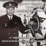 Окончил Ленинградское высшее военно-морское училище подводного плавания (1957), до ноября 1982 года служил на Тихоокеанском флоте