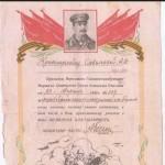 «Благодарность от товарища Сталина»