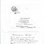 Копия  извещения о гибели Санникова Афанасия Тимофеевича  - Погиб во время авианалёта под х. Тутово, где базировалась его часть - 117 танковая бригада 1-го танкового корпуса.