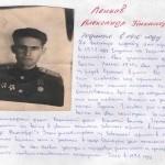 Семейные реликвии Ленкова Александра Никаноровича  - Служил на Карельском перешейке, за его плечами Ленинградский фронт, Карельский фронт, Дальний восток, Германия.