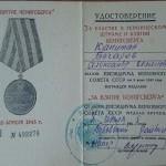 Бочаров Александр Семёнович  Еще до войны он закончил курсы «Выстрел» в городе Архангельске,  Его первая встреча с противником произошла в августе 1941 года на Калининском фронте.