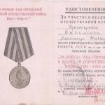 Александра Давыдовна награждена медалью «За победу над Германией в Великой Отечественной войне 1941 – 1945 гг.»