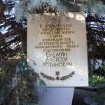 Ерёмин Алексей Устинович  - К маю 1945 года совершил 93 боевых вылета, в воздушных боях сбил 18 самолетов противника.