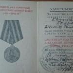 Бочаров Александр Семёнович  Еще до войны он закончил курсы «Выстрел» в городе Архангельске, после чего ему было присвоено воинское звание капитана.  Его первая встреча с противником произошла в августе 1941 года на Калининском фронте.