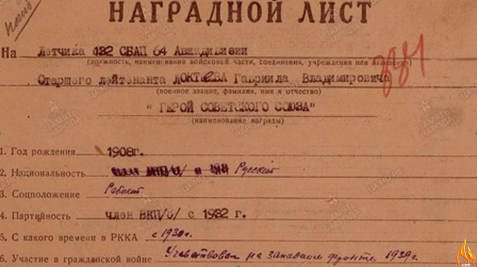 Фрагмент Наградного листа для присвоения Локтеву Г.В. звания Героя Советского Союза