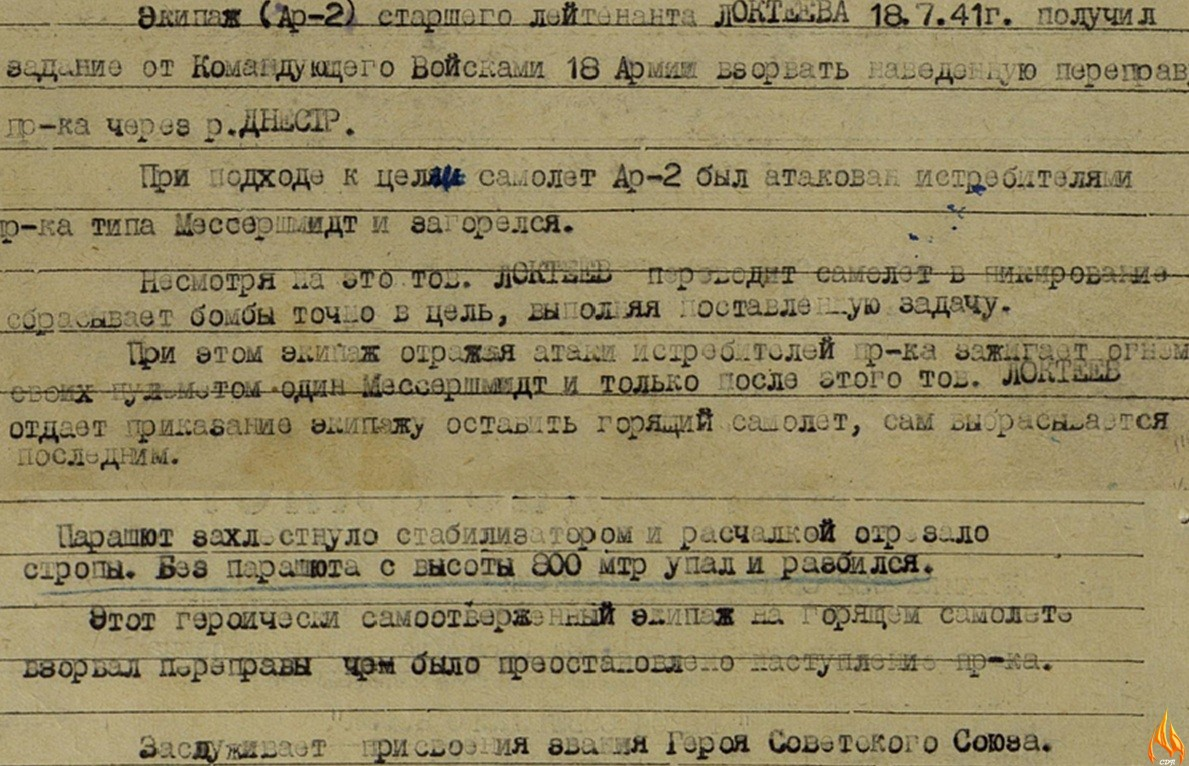 Фрагмент Описания подвига для присвоения Локтеву Г.В. звания Героя Советского Союза